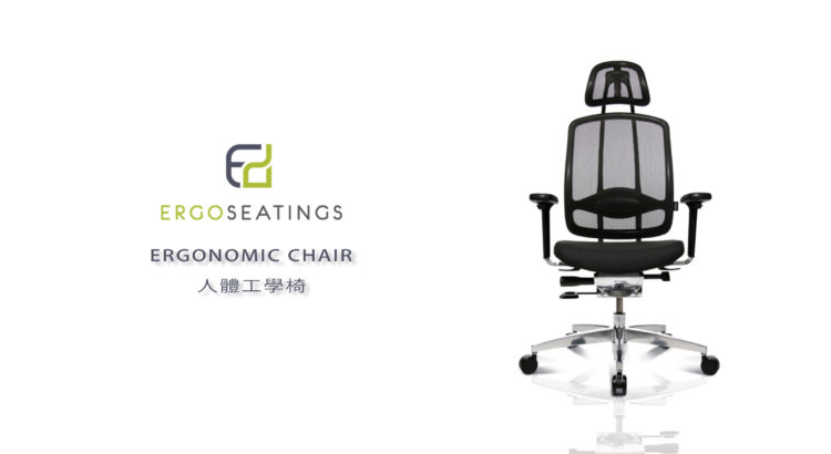 人體工學椅 Ergonomic Chairs Ergoseatings